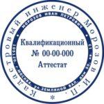 образец печати К-02