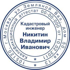 образец печати К-03