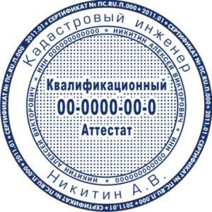 образец печати К-01