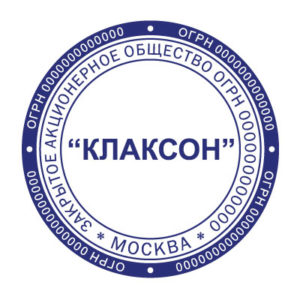образец печати М-01