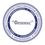 образец печати М-02