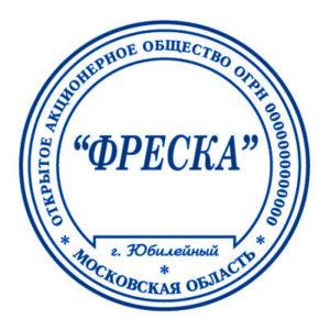 образец печати П-05