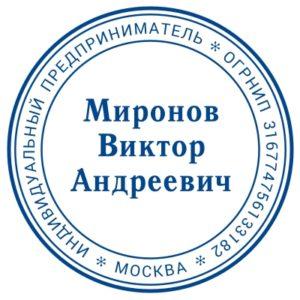 образец печати П-03