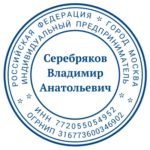 образец печати П-10
