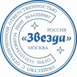 образец печати П-11