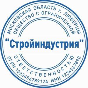 образец печати П-13