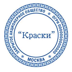 образец печати Д-02
