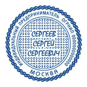образец печати Г-04