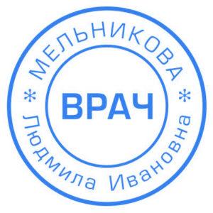 образец печати ПВ-01
