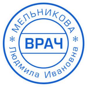 образец печати ПВ-02
