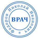 образец печати ПВ-03