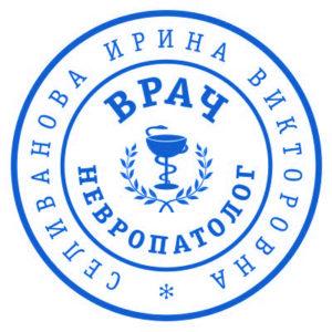 образец печати ПВ-05