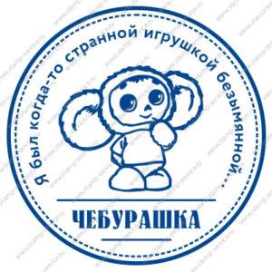 образец печати ПД-09