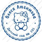 образец печати ПД-10