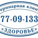 образец печати ВВ-01