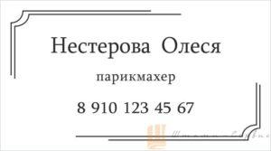 визитка черно-белая № 01-01
