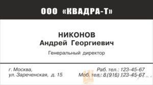 визитка черно-белая 01-03