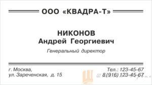 визитка черно-белая 01-04