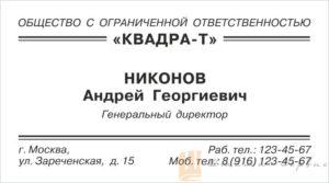 визитка черно-белая 01-06
