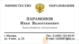 визитка 4+0 Образец № 02-03
