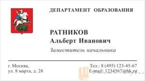 визитка 4+0, Образец 02-04