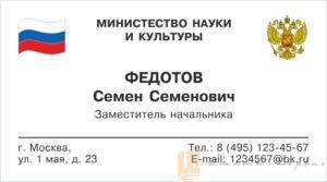 визитка 4+0 Образец № 02-05