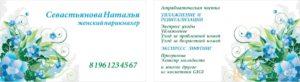 визитка 4+4 Образец № 03-04