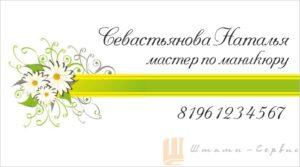 визитка цветная маникюр № 04-03