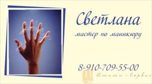 визитка цветная маникюр № 04-04