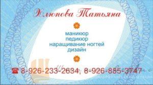 визитка цветная маникюр № 04-08