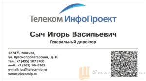 образец с QR-кодом № 05-03