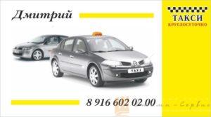 визитки такси образец № 06-01
