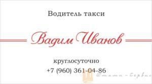 визитки такси образец № 06-02