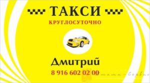 визитки такси образец № 06-03
