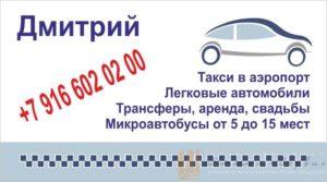 визитки такси образец № 06-05