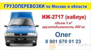 визитки такси образец № 06-08