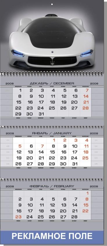 календарь квартальный 1 рекламное поле