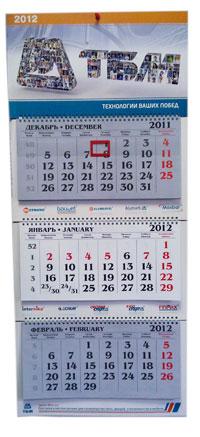 календарь квартальный миди