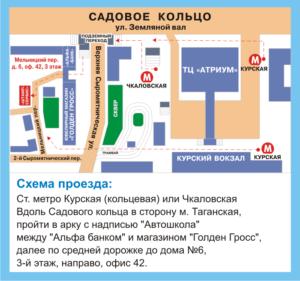 схема прохода от метро в офис с описанием