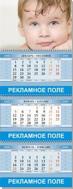 календарь условный с 3 рекламными полями