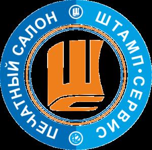логотип Штамп-Сервис